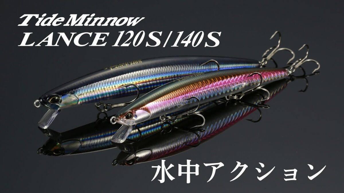 Tide Minnow Lance 120-140 nye wobbler.